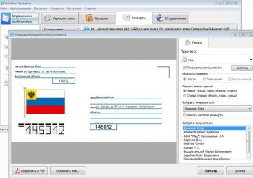 Как напечатать на конверте адрес через принтер