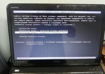 Как запустить ноутбук в безопасном режиме