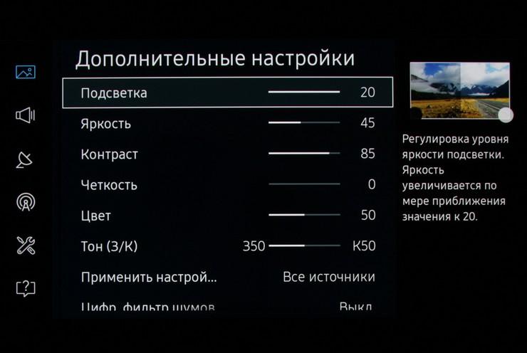 Настройка изображения телевизора: пошаговая инструкция