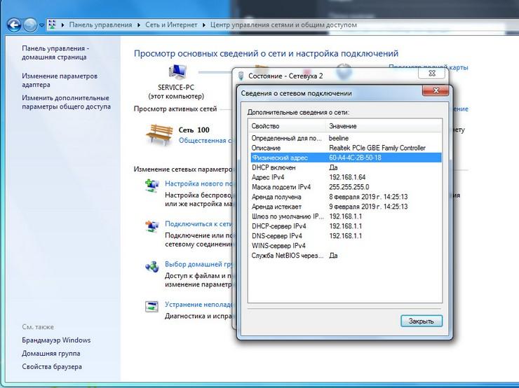 Как узнать MAC адрес ноутбука в Windows 7 и 8