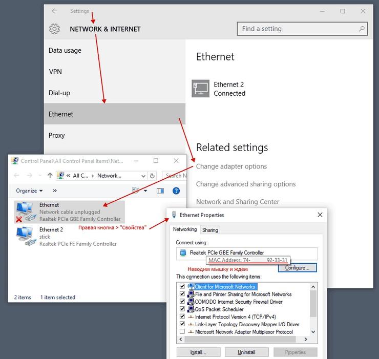 Как узнать MAC адрес ноутбука с операционной системой Windows 10