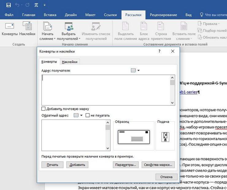 Настройка параметров для печати адреса на конверте