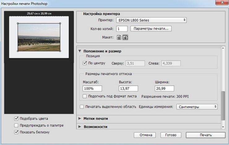 Фотошоп печать изображений