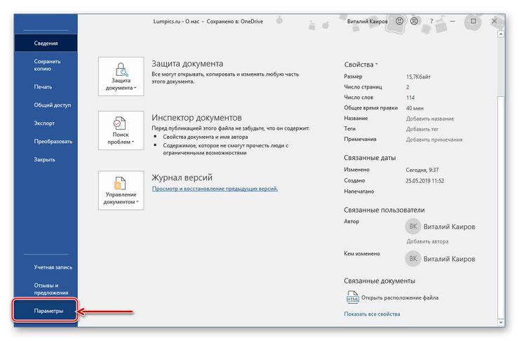 Проверка файлов и параметров программы Word